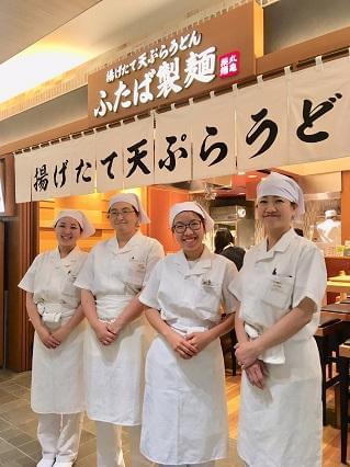 ふたば製麺 アトレ川崎店 (No.111017) 1枚目