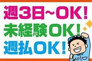 株式会社グロップ梅田オフィスT/0038