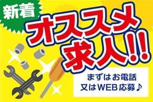 株式会社グロップ梅田オフィスASH/0038