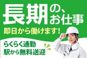 株式会社グロップ梅田オフィスN/0038