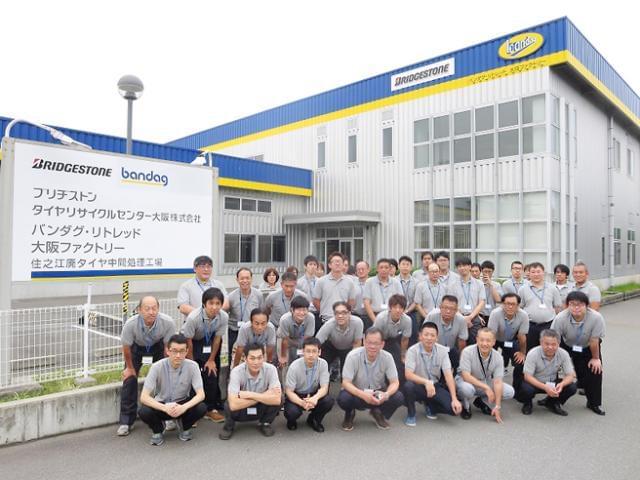 ブリヂストンタイヤリサイクルセンター大阪株式会社