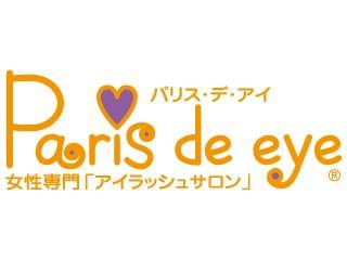 Paris de eye 1枚目