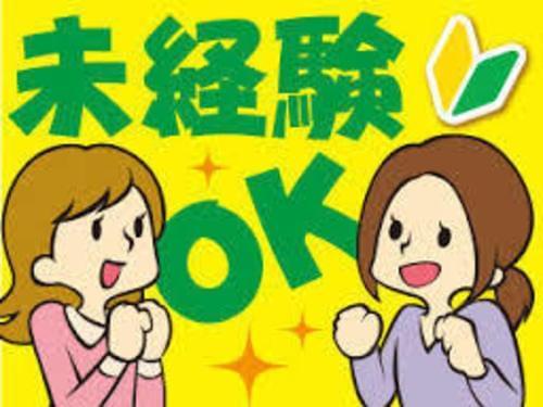 ・即日~就労開始出来ます!泉南市内・お住まいのお近くにてご登録出来ます!
