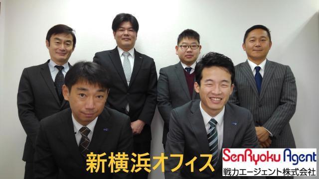 戦力エージェント株式会社 新横浜オフィスNO. 15 1枚目