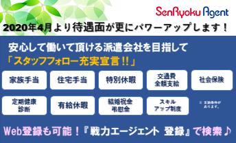 戦力エージェント 株式会社 伊勢原オフィス
