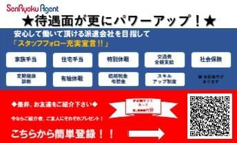 戦力エージェント株式会社 伊勢原オフィス