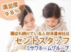 セントスタッフ株式会社 横浜支店 1枚目