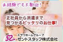セントスタッフ株式会社 柏支店(49573) 1枚目