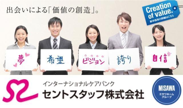セントスタッフ株式会社 仙台支店≪37157≫
