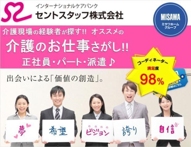 セントスタッフ株式会社 横浜支店