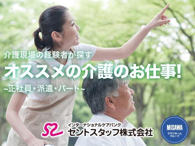 ≪介護のおしごと探しなら♪≫セントスタッフ(株)名古屋支店