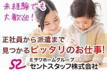 セントスタッフ株式会社 柏支店(42145) 1枚目