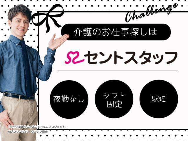 セントスタッフ株式会社 仙台支店(60670)