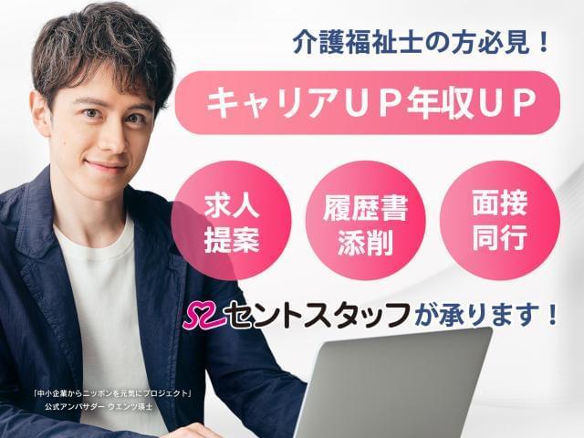 セントスタッフ株式会社 仙台支店(60543)