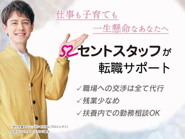 セントスタッフ株式会社 仙台支店(60666)