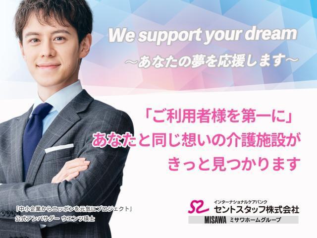 セントスタッフ株式会社 仙台支店(61445)