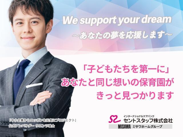 セントスタッフ株式会社 大宮支店(63243)