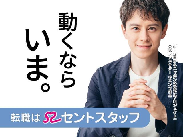 セントスタッフ株式会社 大宮支店(63246)