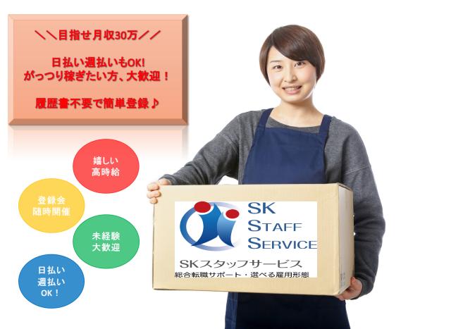 株式会社SKスタッフサービス 1枚目