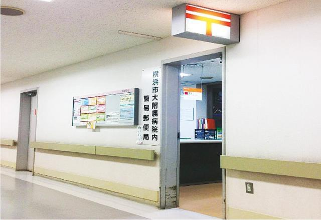 病院 横浜 市 大