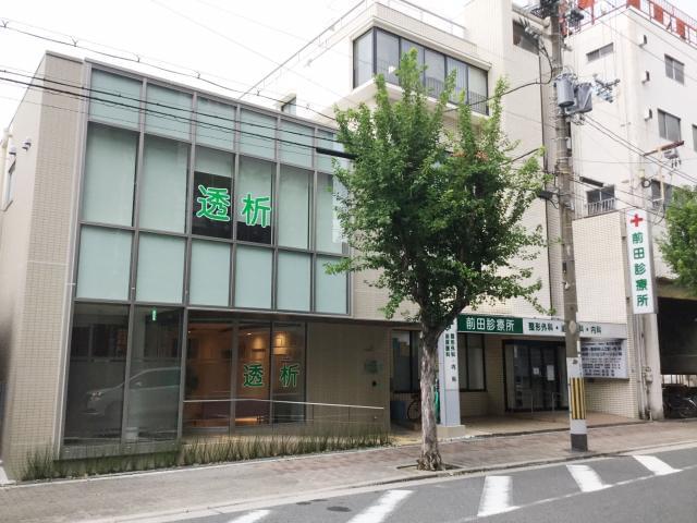 医療法人前田診療所