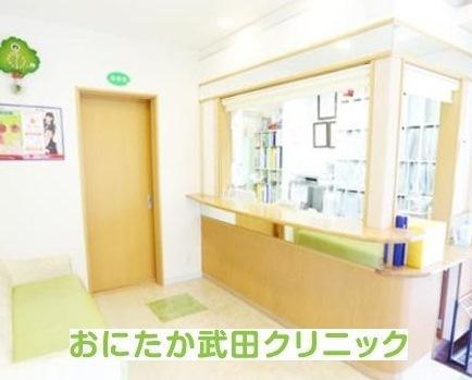 医療法人社団清芳会 おにたか武田クリニック 2枚目