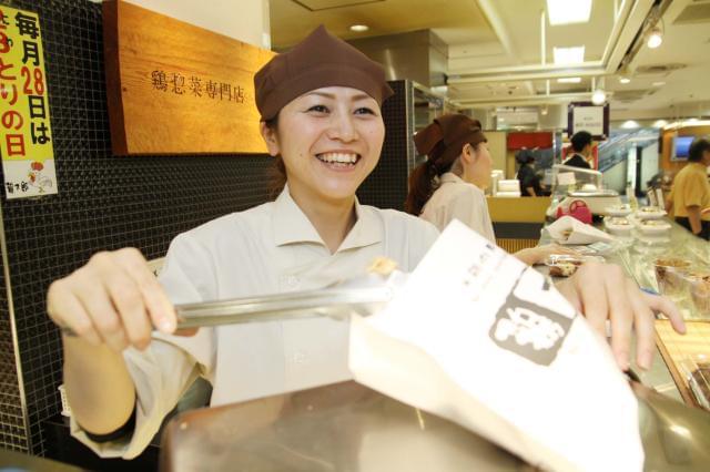 鶏太郎 上本町店