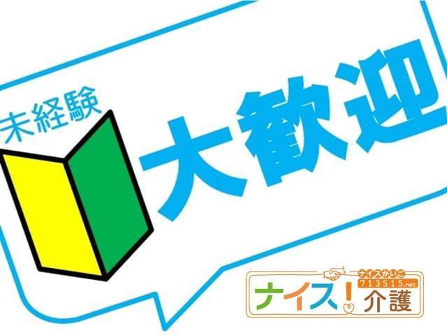 株式会社ネオキャリア 盛岡支店