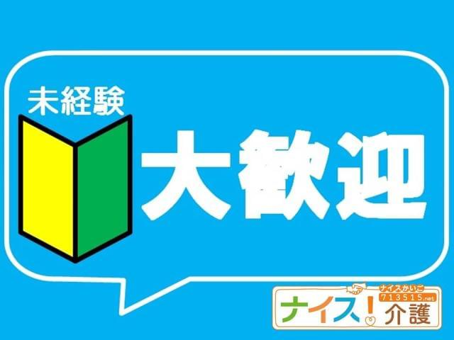 株式会社ネオキャリア 福岡支店の求人画像