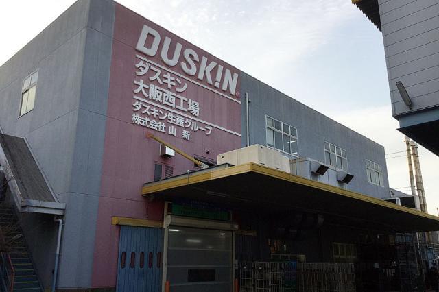 ダスキン 大阪西工場