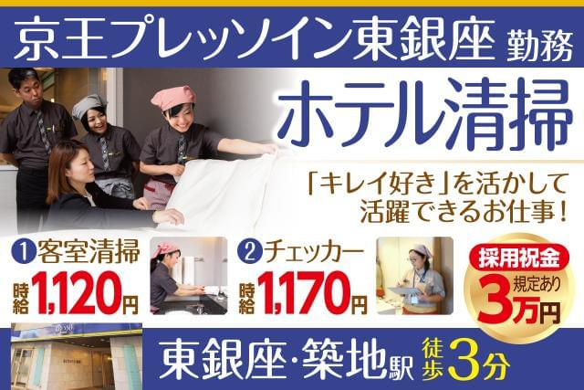 駅から徒歩3分 ◇ 綺麗な大手ビジネスホテルでの清掃業務! さらに嬉しい!採用祝金3万円あり!!