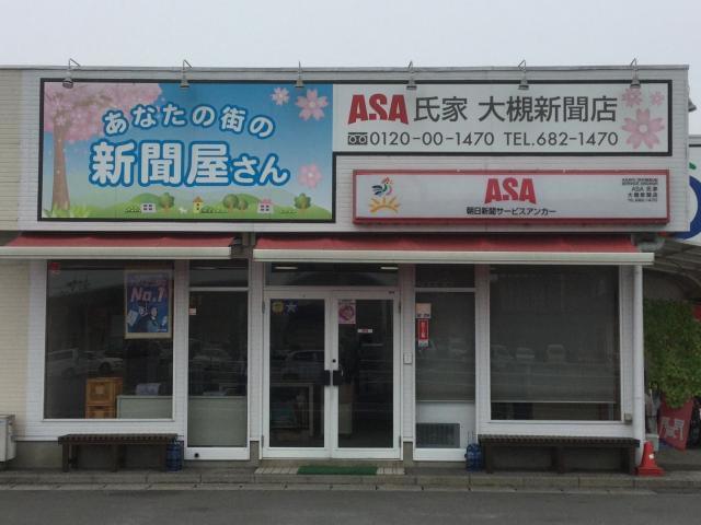 大槻新聞店