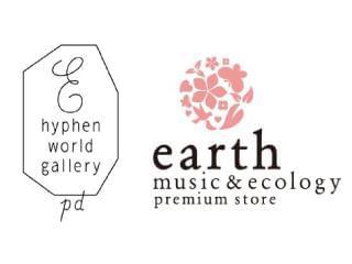 E Hyphen World Gallery/Earth Music&Ecology 1枚目