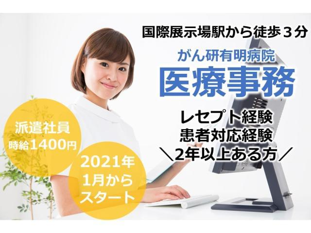 (株)日本教育クリエイト東京支社 医療人材サービス部