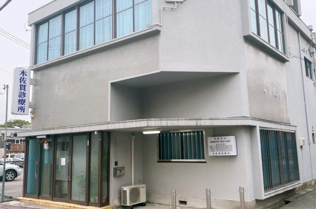 木佐貫診療所