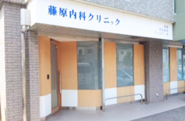 藤原内科クリニック 1枚目