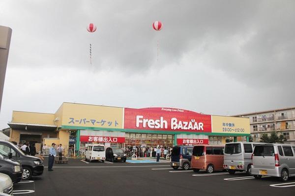 フレッシュバザール姫路飾磨店