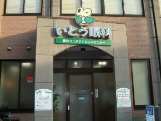 伊藤眼科医院