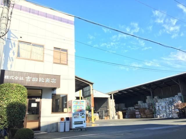 「地球を元気に!」をモットーに昭和23年から古紙リサイクル専門に事業展開しています。