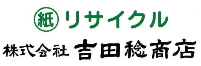 ◆県下最大規模の作業スペース保有◆社会貢献度の高い仕事です!