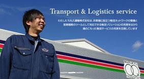 昭和36年創業の『丸久運輸』。安定感バツグンの当社で、安心と安定を手に入れよう!