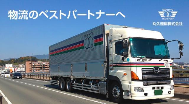 丸久運輸株式会社 大阪営業所