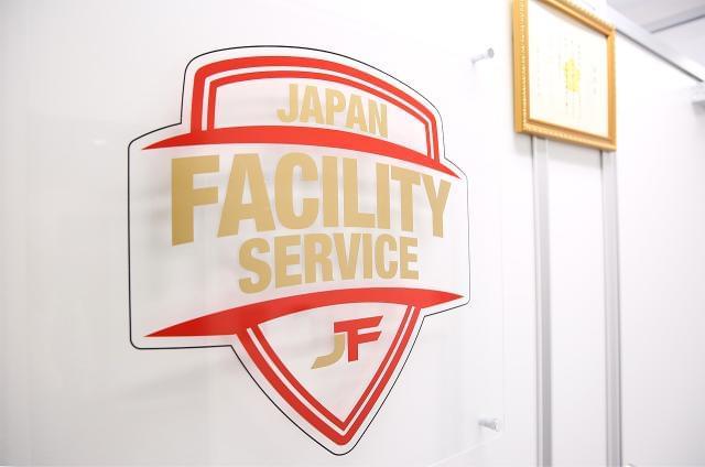 株式会社ジャパンファシリティサービス