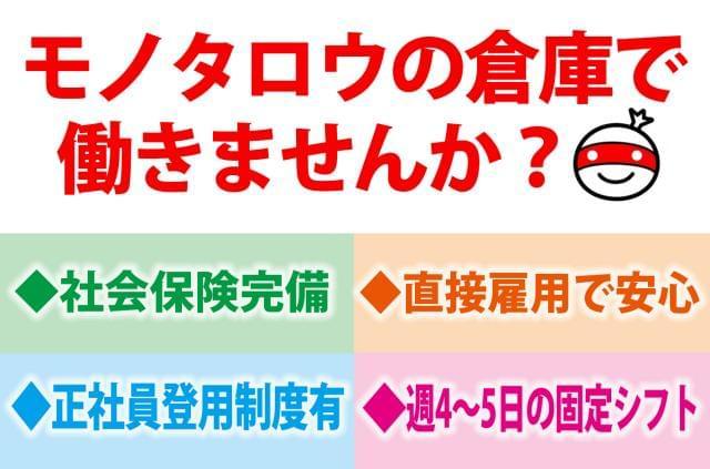 未経験OK!年齢不問♪男女活躍中☆ 〜東日本エリアの物流拠点として、毎日約500名が活躍中〜