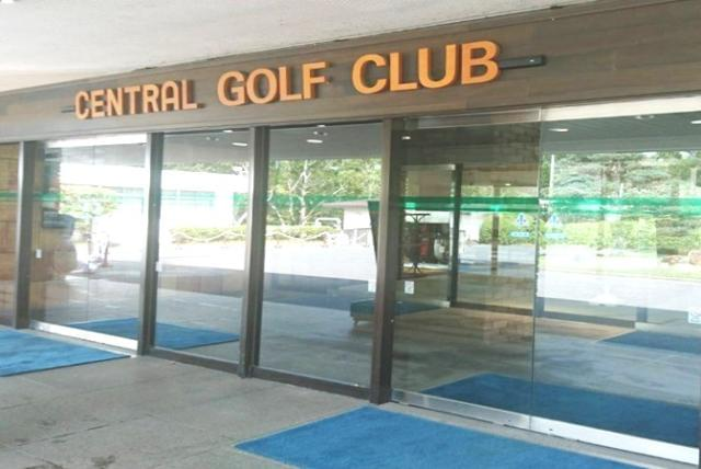 セントラルゴルフクラブ 1枚目