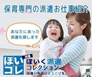 京都市内で保育の転職をお考えなら!ベルサンテスタッフにお任せください。