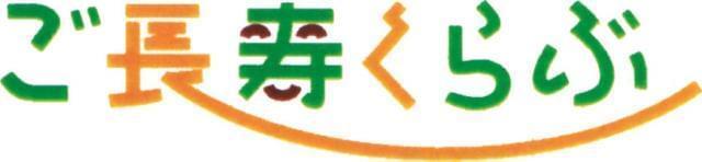 ◆『ご長寿くらぶ』のご紹介◆
