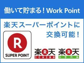 ランスタッドでお仕事すると「楽天スーパーポイント」へ交換可能な「ワークポイント」が貯まる(規定有)