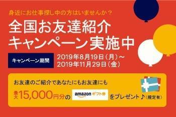 ランスタッド株式会社 熊谷支店(熊谷事業所)/FKMN100398