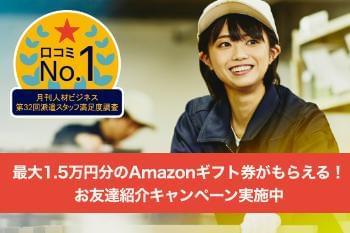 ランスタッド株式会社 DR事業部 新宿支店(新宿事業所)/FDRV100026